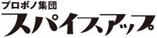スパイスアップロゴ